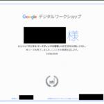 Googleデジタルワークショップ 認定証ゲット(内容に従って記事を書いてみる)