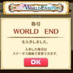 白猫プロジェクト WorldEnd Hell 下手なりにクリアと攻略