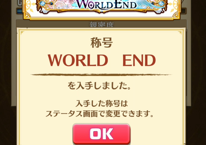 world_end