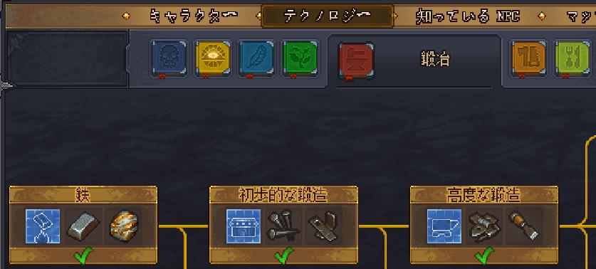 skill-tree2