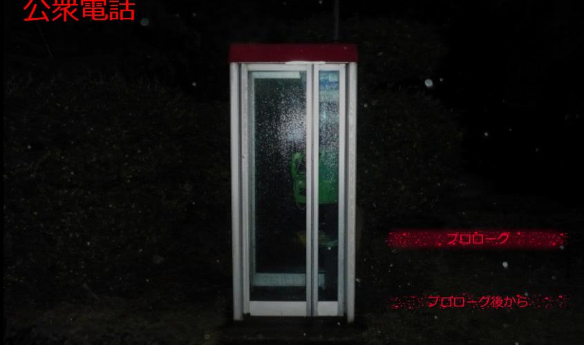 公衆電話TOP