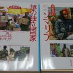唯一のソマリア専門家?高野秀行氏「謎の独立国家ソマリランド」を読んでみた