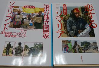 高野秀行氏著作、「恋するソマリア」の読書記録。