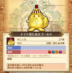 knight-gold-tanuki