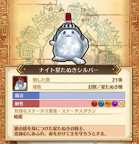 knight-silver-tanuki