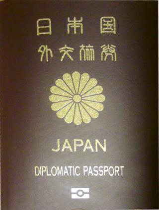 皇族のパスポート