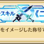【白猫×SAOコラボ】アインクラッド攻略戦HELLクエスト【白猫プロジェクト】