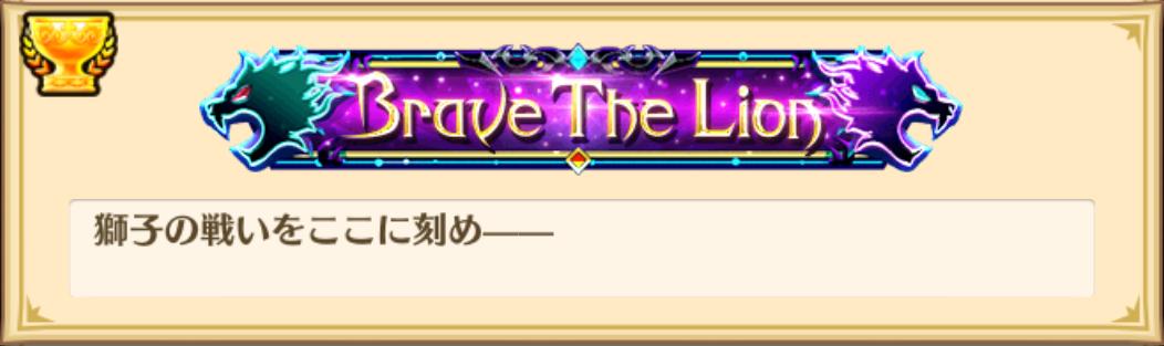 BraveTheLion