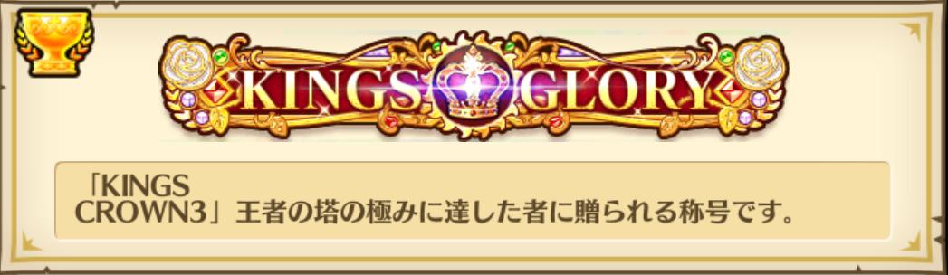 KingsGlory