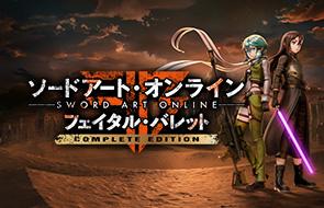【SAO FB】Switchで発売されるゲームをPS4でプレイしてみたレビュー【ソードアート・オンライン フェイタルバレット】