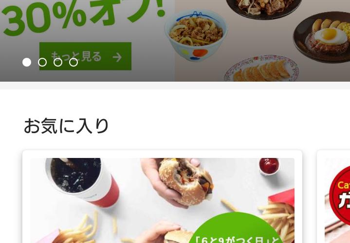 【Uber Eats】デリバリー革命アプリ、UberEats使ってみた