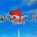 【アヴァロンコード】世界を書き換える預言書RPGプレイ感想・レビュー