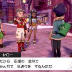【ポケモン剣盾】ポケットモンスターシールドプレイ3日目【エンジンシティ探索】
