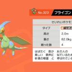 【ポケモン剣盾】ポケットモンスターシールドプレイ4日目【色違いのフライゴン確保】