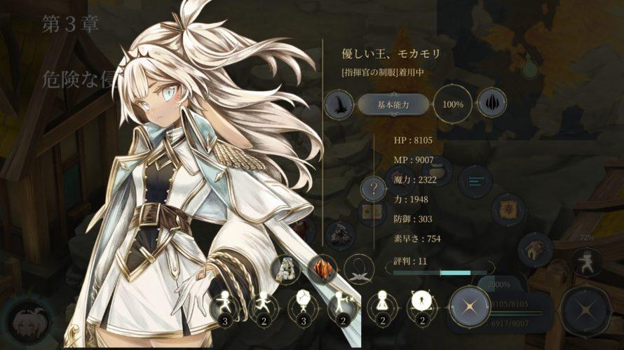 スマホアプリ、魔女の泉4プレイしてみた感想・攻略【Witch Spring4】