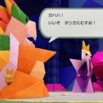 【ペーパーマリオ】オリガミキングプレイ日記⑥最終章オリガミ城へ