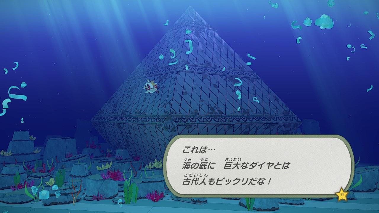 海底のダンジョン